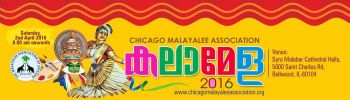 Photo #2 - America - Associations - logo_launching_for_chicago_malayali_association_kalamela