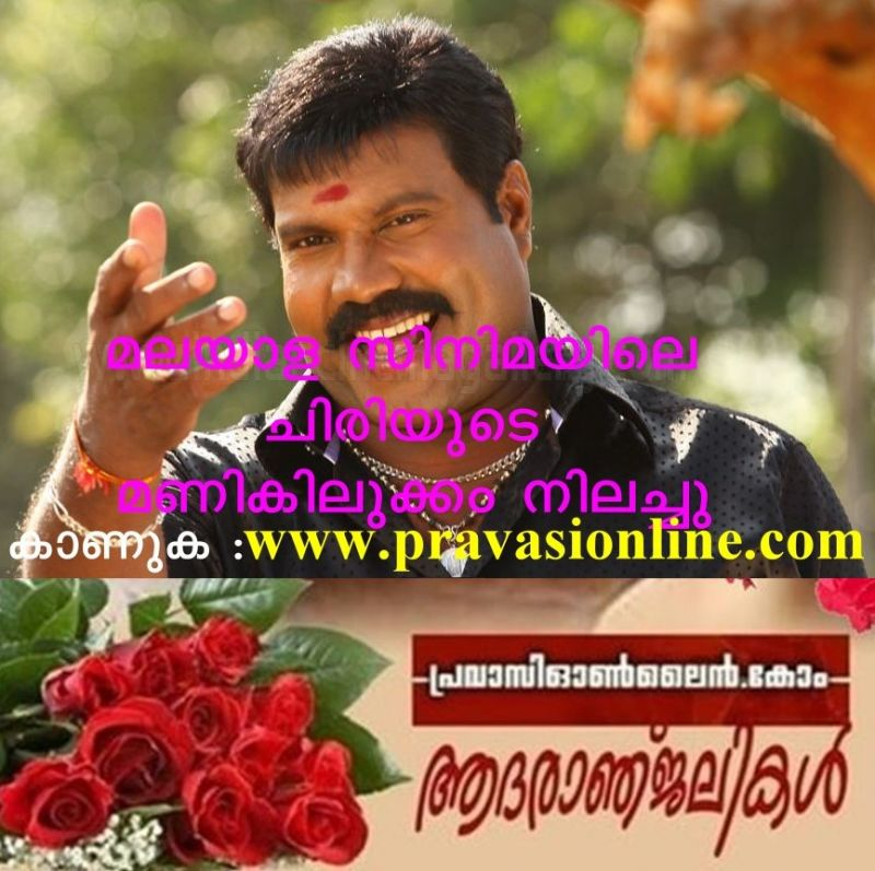 Photo #1 - India - Cinema - kalabhavan_mani_died