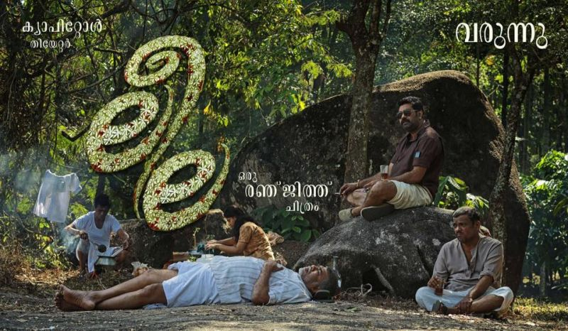 Photo #1 - India - Cinema - renjith_cinema_leela